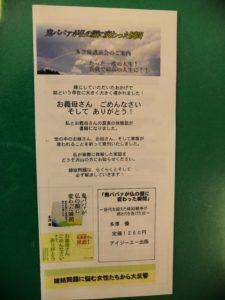 多澤優講演会のパンフレットが出来ました!