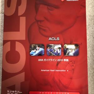 本 ACLS AHAガイドライン