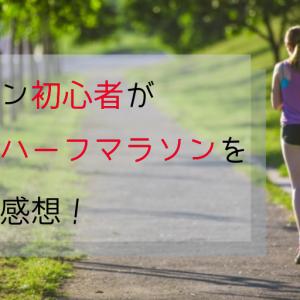 マラソン初心者が初めてハーフマラソンを走った感想!