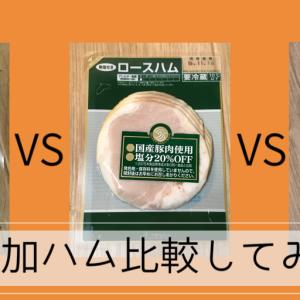 「パルシステムのハム」と、「市販の発色剤無添加ハム」を比べてみた!