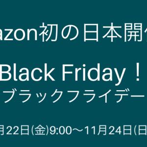 [2019年]AmazonのBlack Fridayが始まりました!初の日本開催!お得に買い物しちゃおう!