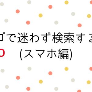 「トリバゴ」で迷わず検索する方法!(スマホ編)