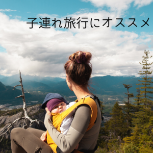 [子連れ旅行]新潟県のホテル「エンゼルグランディア越後中里」の口コミ。スキー場のグリーンシーズンの楽しみ方!