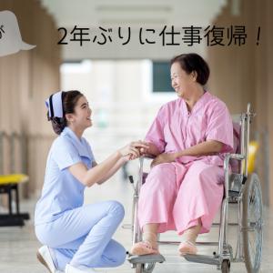 30代の専業主婦が、2年ぶりに仕事復帰をするとどうなるのか?(看護師編)