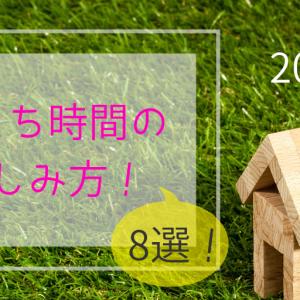 [2020年]おうち時間の楽しみ方!8選!