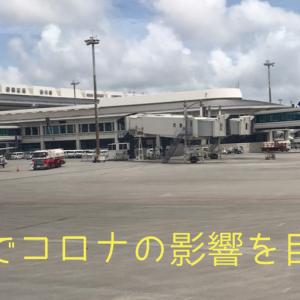 2020年7月、沖縄旅行でコロナによる観光地への影響を目撃?