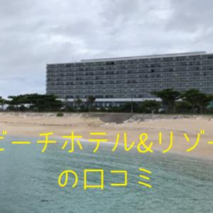 サザンビーチホテル&リゾート沖縄の口コミ。サービス・コスパ最高のホテル!