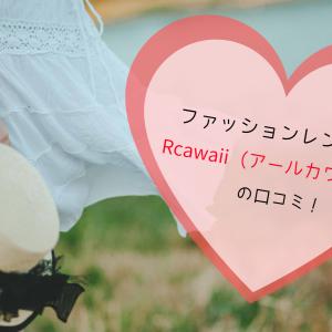 ファッションレンタルRcawaiiの口コミ!3ヵ月利用して感じた正直な感想!