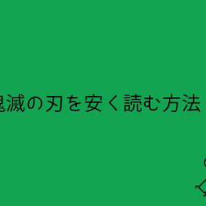 鬼滅の刃の映画の続きを本で安く読む方法!
