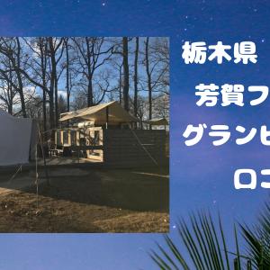芳賀ファーム&グランピングの口コミ。関東のオススメグランピング場。