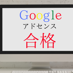 Googleアドセンスの不合格の原因はコレでした!