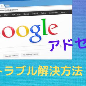 Googleアドセンスの、「ads.txt 」に関する問題を修正する超簡単な方法!