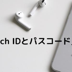 子どものiPhoneの「Touch IDとパスコード」の項目が表示されない時の対処法!