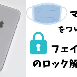 iPhone のFace IDのロックをマスクをつけたまま解除する方法!