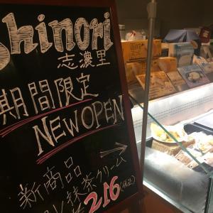 シエスタで志濃里カマンベールチーズ買うよ!!