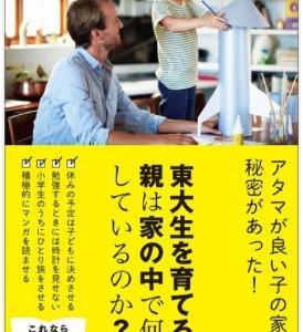 【読書感想】東大生を育てる親は家の中で何をしているのか?