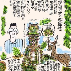 丹沢・山ものがたり「檜洞丸山頂・寒田神社の石祠」