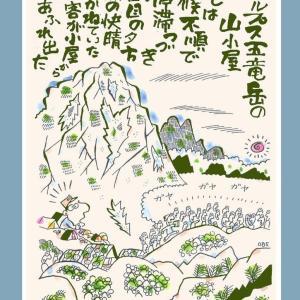 山旅通信【ひとり画っ展】「北アルプス・五竜岳テント場の停滞」