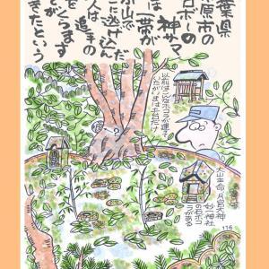 千葉県市原市のドロボー神社