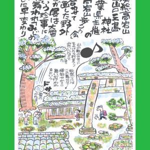 山の伝説伝承に遊ぶ「房総・高宕山登山口神社のみじめイラスト展」
