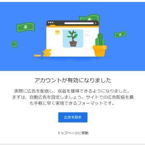 【3記事で一発合格】Google AdSense申請に合格したブログ情報