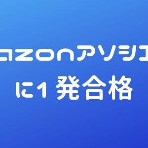 【9記事で一発合格】Amazonアソシエイト審査に合格したブログ情報
