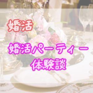 婚活パーティー体験談~PARTY☆PARTY~