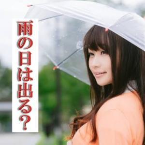 パチンコは雨の日は回収日?それとも開放日?天気で勝負が決まるの?