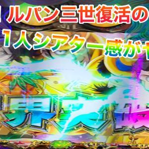 【パチンコ新台実践】Pルパン三世復活のマモー!複雑な仕様でも勝てる?