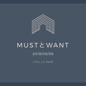 【管理術】Must条件とWant条件に振り分けよう!!