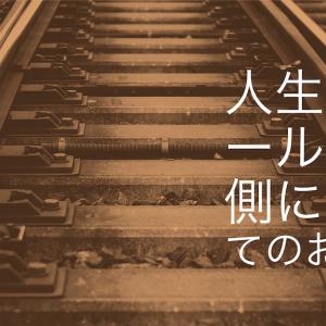 【生き方】人生のレールを踏み外したらどうなるのかを話してみるよ!