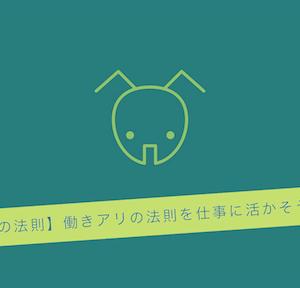 【262の法則】働きアリの法則を仕事に活かそう!!