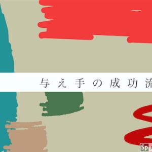 【HOWTO利他道!】与え手の成功流儀【矢印を自分に向けるな!!】