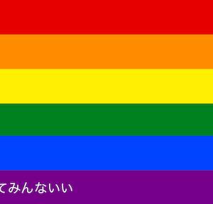 【LGBT】違ってていい変わってていい世界を実現へと【多様性の時代】