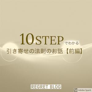 【10STEPでわかる‼︎】引き寄せの法則のお話【前編】