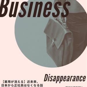【雇用が消える】近未来、日本から正社員はなくなる話
