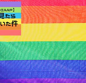 【LGBTTQQIAAP】久しぶり見たら長くなっていた件