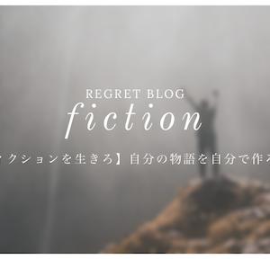 【フィクションを生きろ】自分の物語を自分で作ろう!