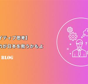 【クリエイティブ思考】想像する力が日本を救うかもよ