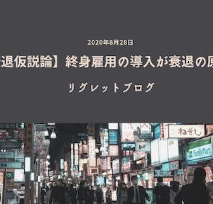 【日本衰退仮説論】終身雇用の導入が衰退の原因かも?