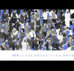 """【職業レッテル】自他ともに""""レッテル""""を貼り付けるな"""