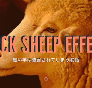【ブラックシープ効果】黒い羊は迫害されてしまうお話