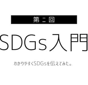 【第2回SDGs入門】わかりやすくSDGsを伝えてみた。