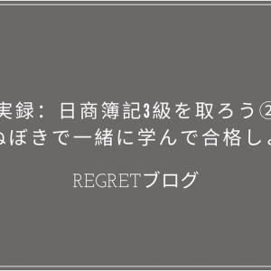 【実録:日商簿記3級を取ろう②】いぬぼきで一緒に学んで合格しよう!!