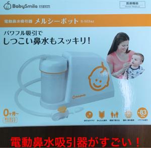 【メルシーポット】電動鼻水吸引器買ってみた!【レビュー】