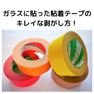 【必見】窓ガラスに貼った粘着テープをキレイに剥がす方法!