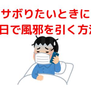 【サボりたい方必見】1日で風邪を引く6つの方法【仮病する必要なし】