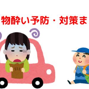【子どもの車酔い】乗り物酔い予防・対策法まとめ