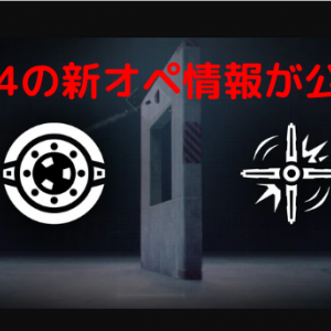 【R6S】Y4S4の新オペのガジェット情報を公式が発表!