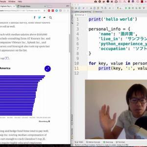 [シリコンバレー流プログラミング] #1 Python 3入門 + 応用 + コードスタイル